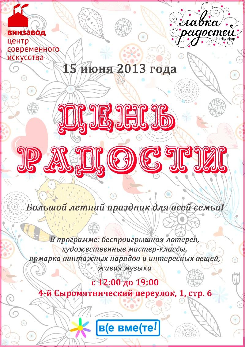 Благотворительный фестиваль «День радости» — большой летний праздник для всей семьи.
