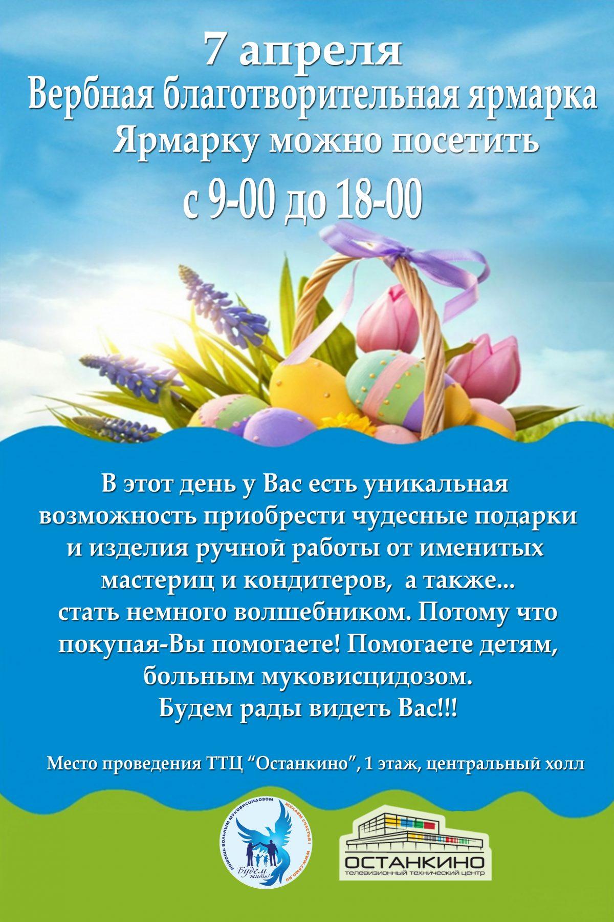 Вербная благотворительная ярмарка в ТТЦ «Останкино»