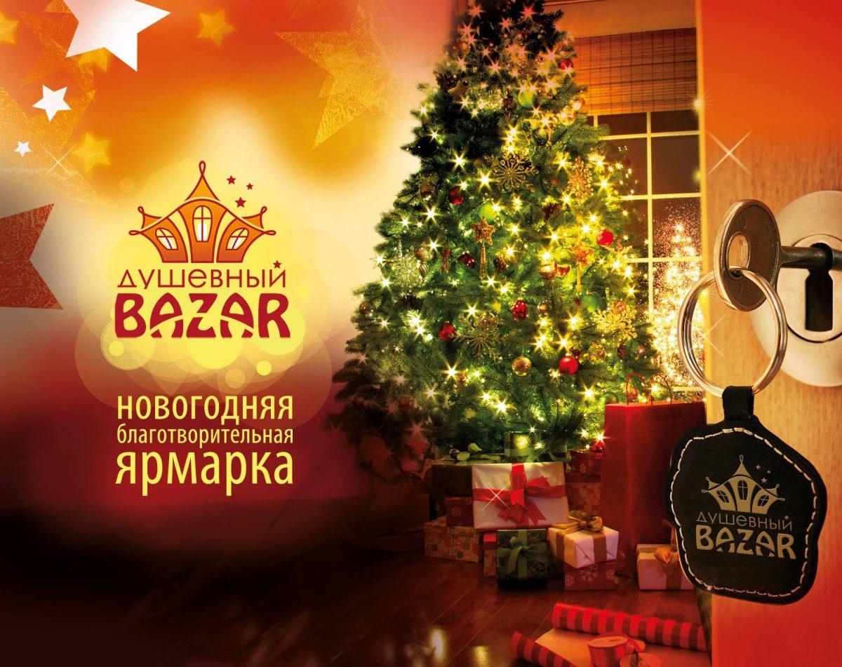 Душевный Bazar (анонс)