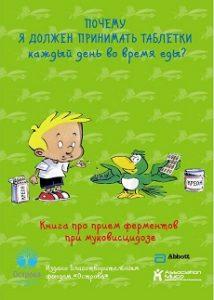 Фонд «Острова» издал две книги о питании при муковисцидозе