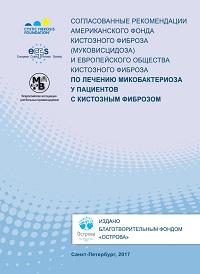 Издан консенсус по лечению микобактериоза у пациентов с МВ на русском языке