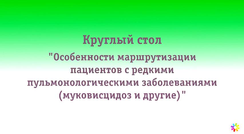 Круглый стол, посвященный муковисцидозу, в Общественной палате РФ