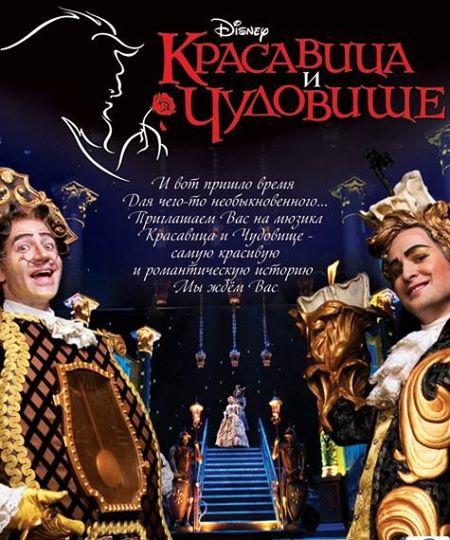 Мюзикл Красавица и Чудовище — приглашение