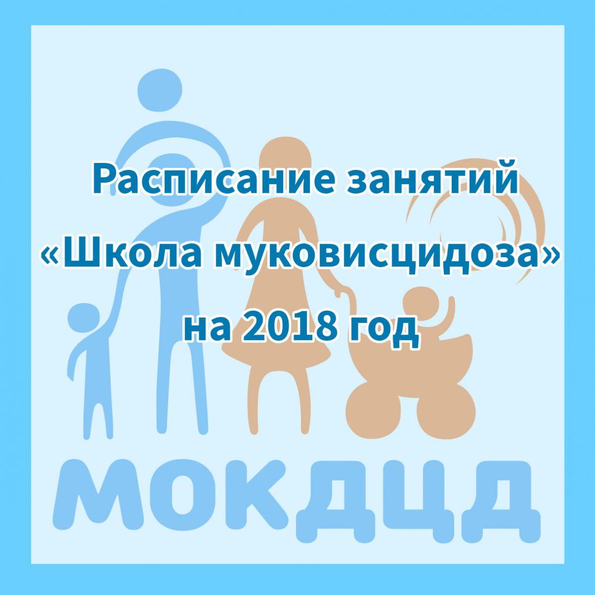 Расписание занятий «Школа муковисцидоза» на 2018 год