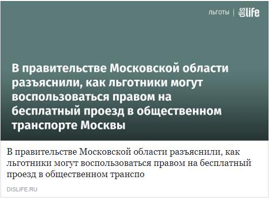 В правительстве Московской области разъяснили, как льготники могут воспользоваться правом на бесплатный проезд в общественном транспорте Москвы
