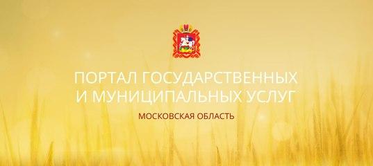 Московская область!  Отдых и оздоровление.